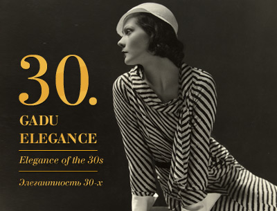 Elegance of the 1930s